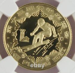 CHINA 1980 Winter Olympics 8 Gram Gold Proof Coin NGC PF70 Alpine Skiing Perfect